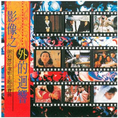 影像之外的回响 滚石历年电影主题曲宝典 CD 1