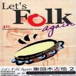 重回木吉他 2 Let`s Folk Again
