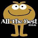 All The Best (第二版)
