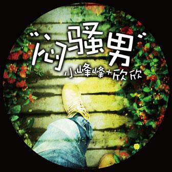 闷骚男(单曲)
