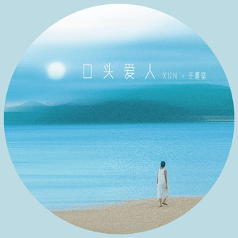 口头爱人 - Xun&王熹蛮