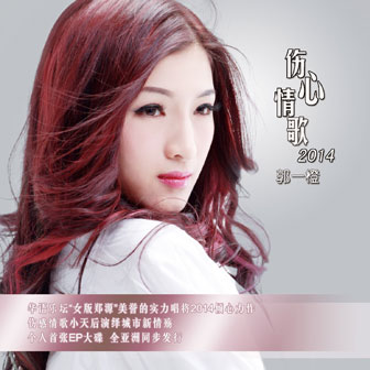 伤心情歌2014(单曲)