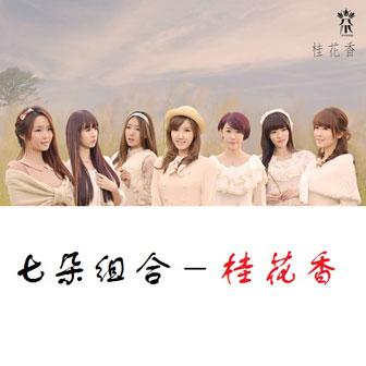 桂花香(单曲)