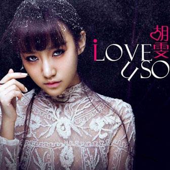 I Love You So(EP)