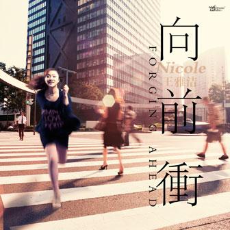 向前冲(单曲)