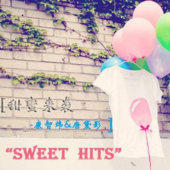 甜蜜来袭(单曲)