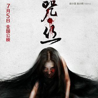 黄绮珊- 爱与罪(电影《咒丝》主题曲)MP3下载