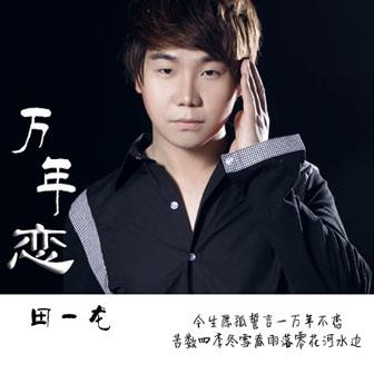 万年恋(单曲)