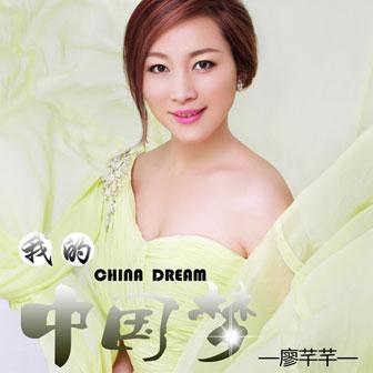 我的中国梦(单曲)