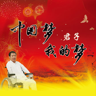 中国梦我的梦 君子 中国梦我的梦歌曲,中国梦我的梦