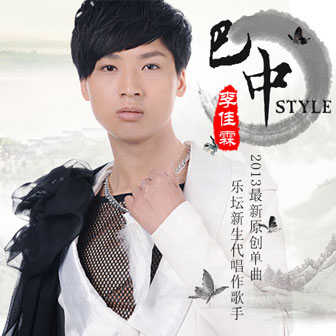 巴中style(单曲)