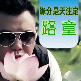 缘分是天注定(2013 DJQQ Club Mix)