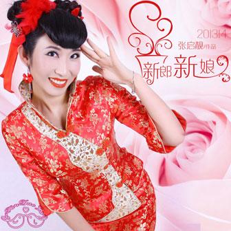新郎新娘(新版)图片