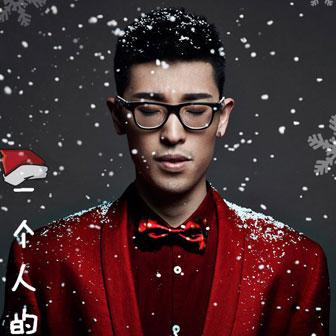 一个人的圣诞节(单曲)