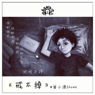 戒不掉(单曲)