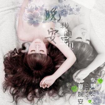 晚安,我的宝贝(单曲)