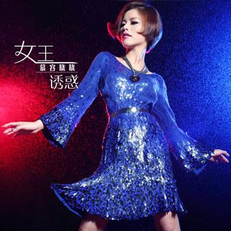 女王诱惑(单曲)