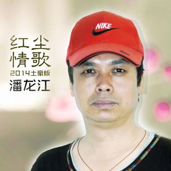 红尘情歌2014土豪版