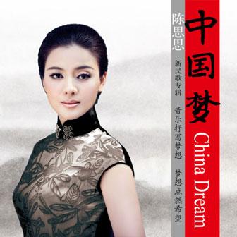 中国梦(单曲)