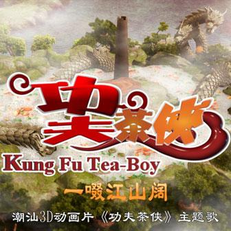 一啜江山阔(潮汕3D动画片《功夫茶侠》主题歌)(单曲)