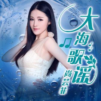 大海歌谣(单曲)