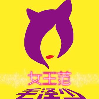 女王范(单曲)