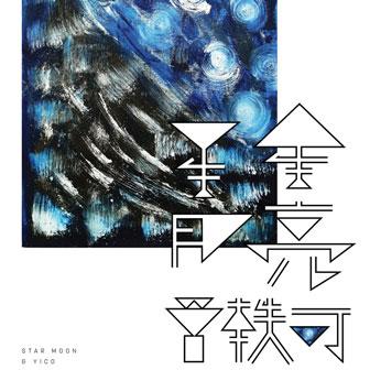 星星月亮(单曲)