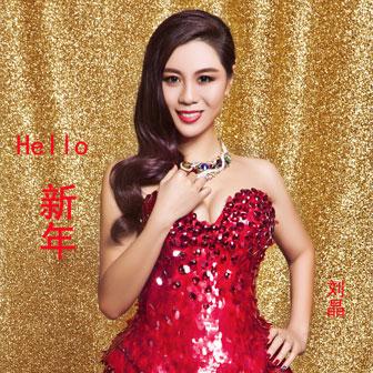 hello新年