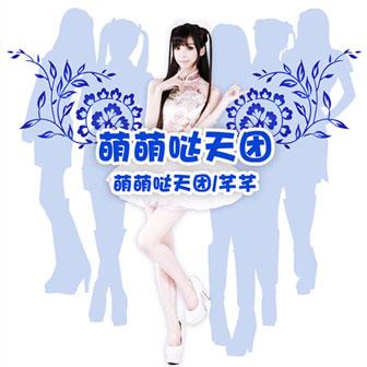 最美中国风 - 萌萌哒天团&芊芊