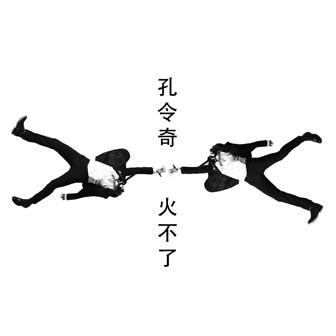 火不了(单曲)