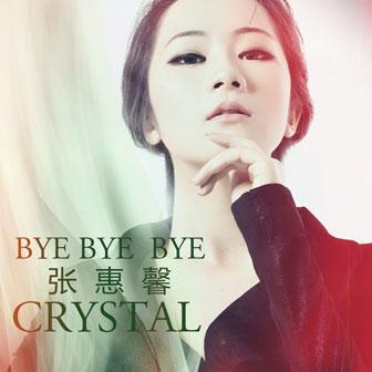 Bye Bye Bye(单曲)