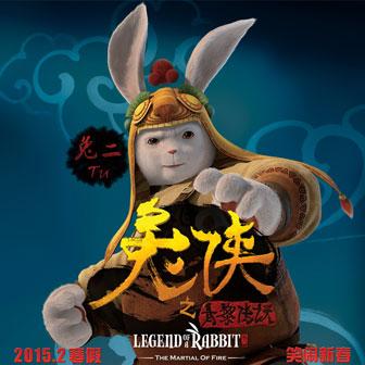 兔侠功夫操(电影《兔侠之青黎传说》宣传曲)(单曲)