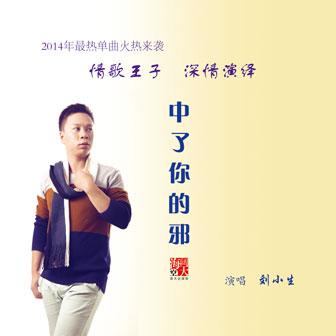 阿妹的情歌_阿妹情歌 刘小生 阿妹情歌歌曲,阿妹情歌mp3在线试听 - 5nd音乐网