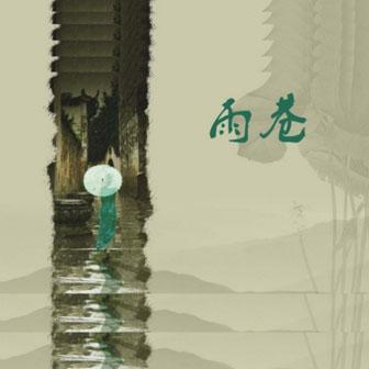 雨巷(单曲)