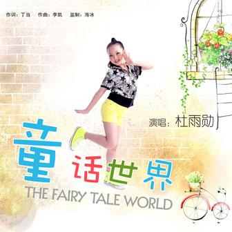 童话世界(单曲)