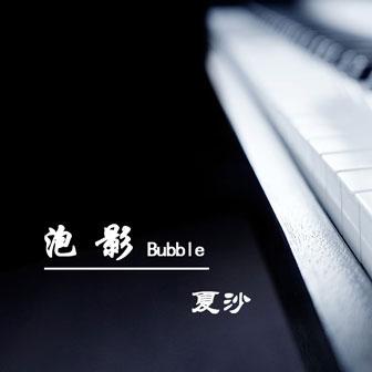 泡影(单曲)