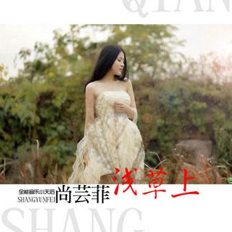 浅草上(单曲)