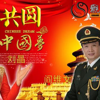 阎维文 共圆中国梦 两会主题歌 单曲图片