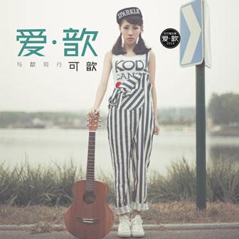情戏(Feat.Xun)
