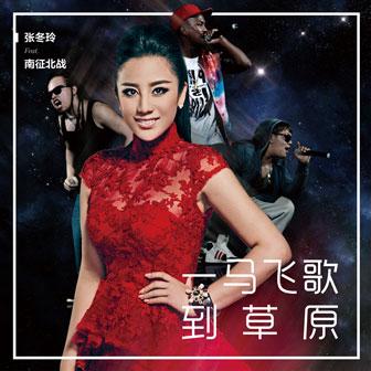 一马飞歌到草原(feat.南征北战)(单曲)