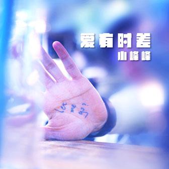 爱有时差(EP)