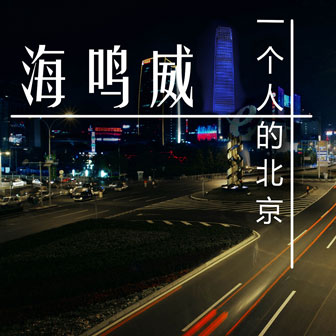 一个人的北京(单曲)