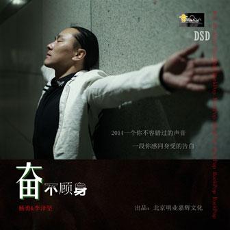 奋不顾身(单曲)