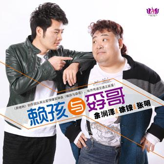 赖孩与孬哥(单曲)