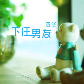 下任男友(EP)