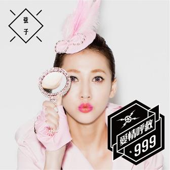 爱情呼救999(单曲)