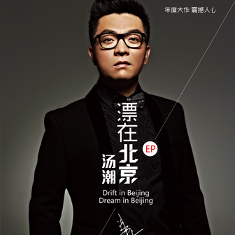 漂在北京(单曲)
