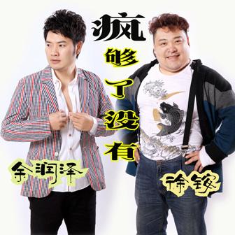 疯够了没有 - 余润泽&徐铵(单曲)