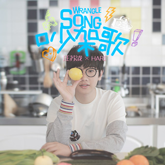 吵架歌(Feat.Hari)