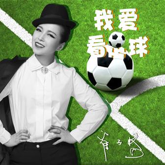 我爱看足球(单曲)